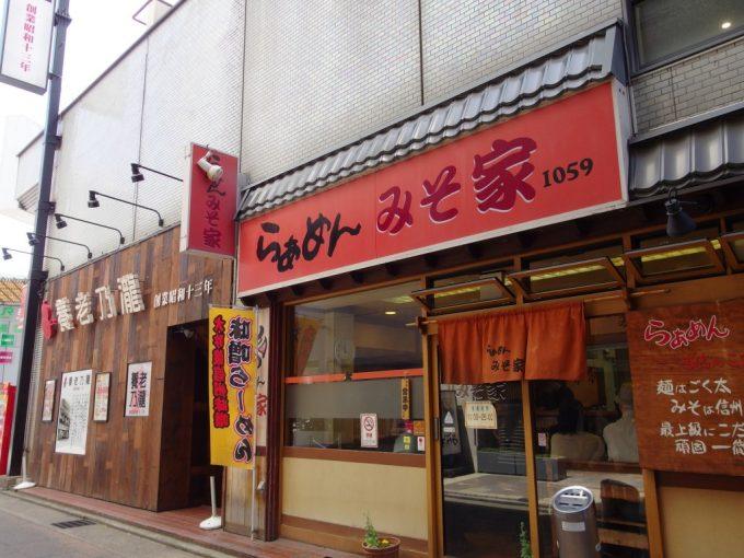 長野駅前信州味噌ラーメンみそ家