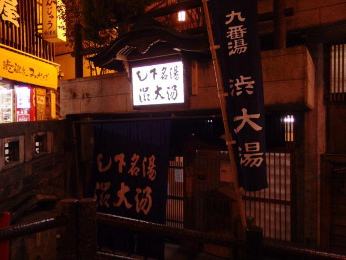 渋温泉外湯めぐり結願の湯九番湯渋のシンボル大湯