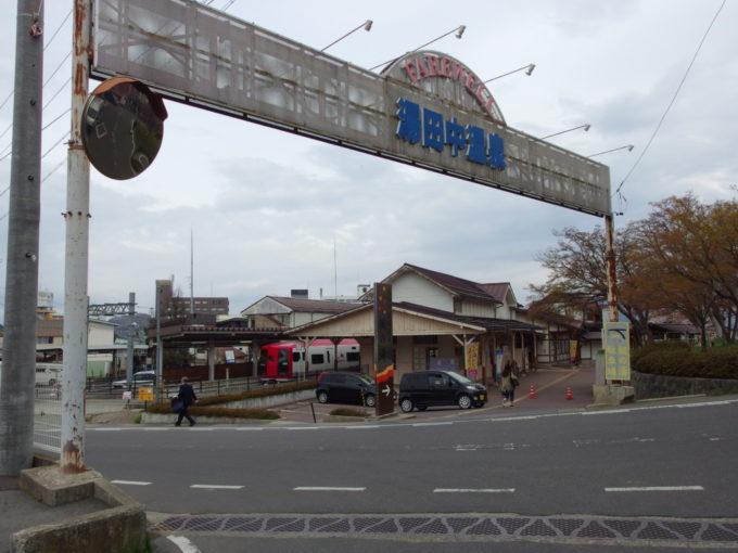 新旧湯田中駅舎と旧成田エクスプレス長電スノーモンキー