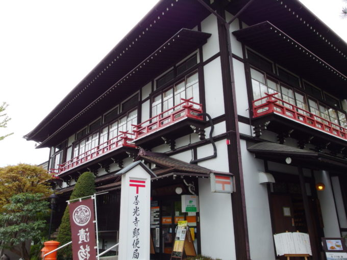 特徴的な造りの善光寺郵便局