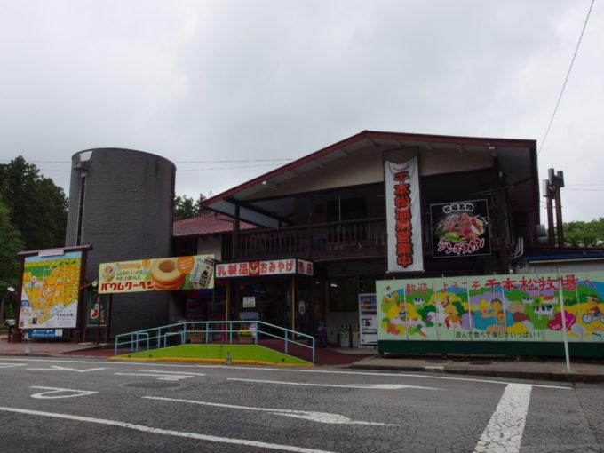 西那須野ホウライ千本松牧場ジンギス館