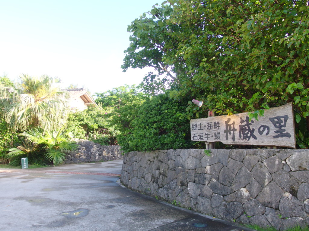 石垣島八重山郷土料理舟蔵の里入口