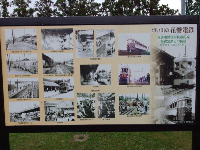 花巻電鉄馬面電車の横に立つ写真入り説明板