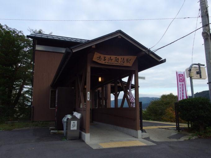 陸羽東線鳴子御殿湯駅