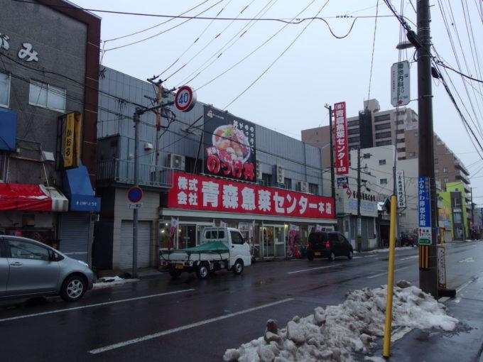 のっけ丼で有名な青森魚菜センター