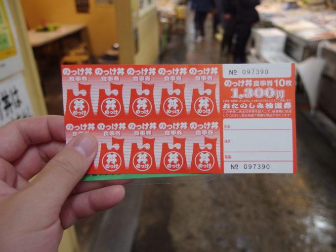 青森魚菜センターのっけ丼チケット10枚つづり1300円を受付で購入