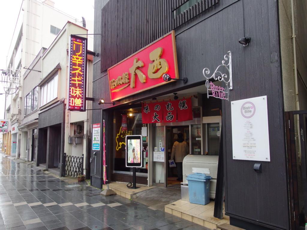 青森名物味噌カレー牛乳ラーメン味の札幌大西
