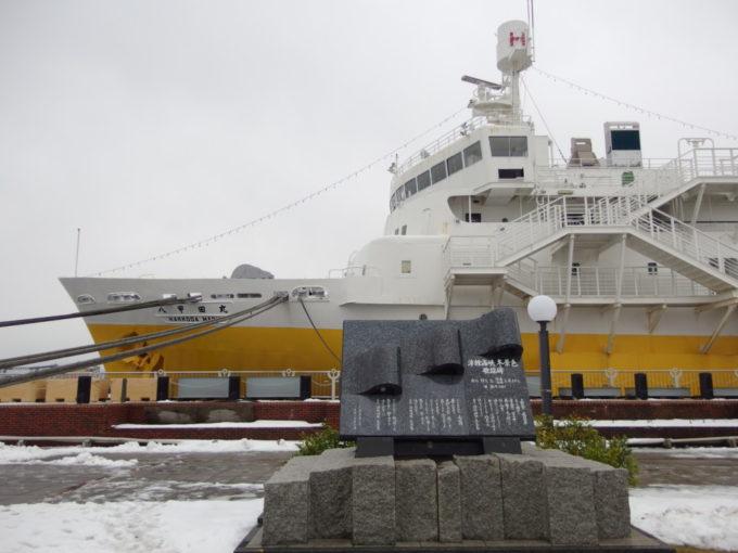 青函連絡船八甲田丸に華を添える津軽海峡・冬景色の歌碑