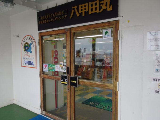 幾多もの乗客を出迎え送り出してきた八甲田丸の木製の扉