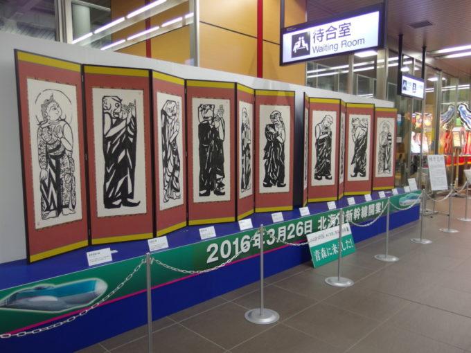 新青森駅新幹線コンコースに飾られた棟方志功の屏風絵