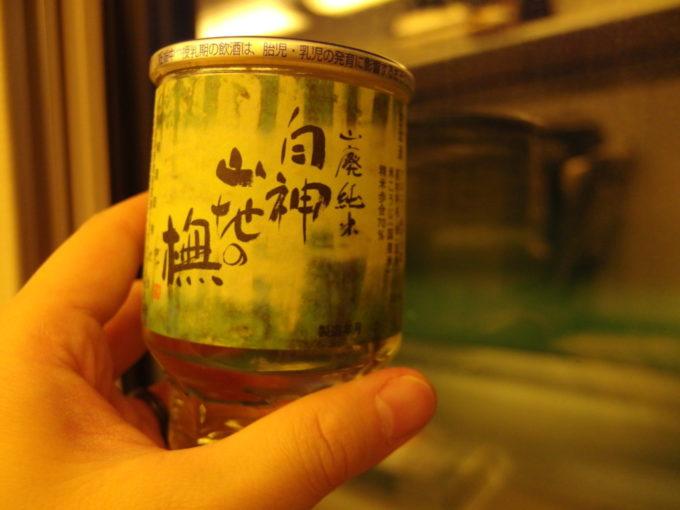 E5系はやぶさ車内で尾崎酒造白神山地の橅山廃純米ワンカップを
