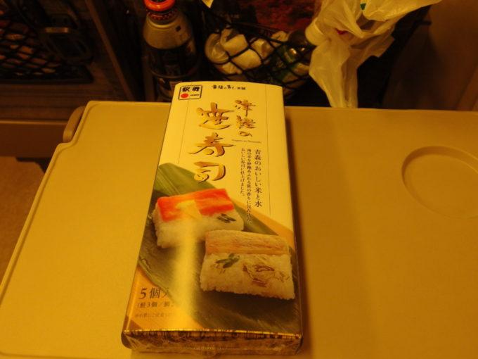 E5系はやぶさ車内で幸福の寿し本舗津軽の笹寿司を
