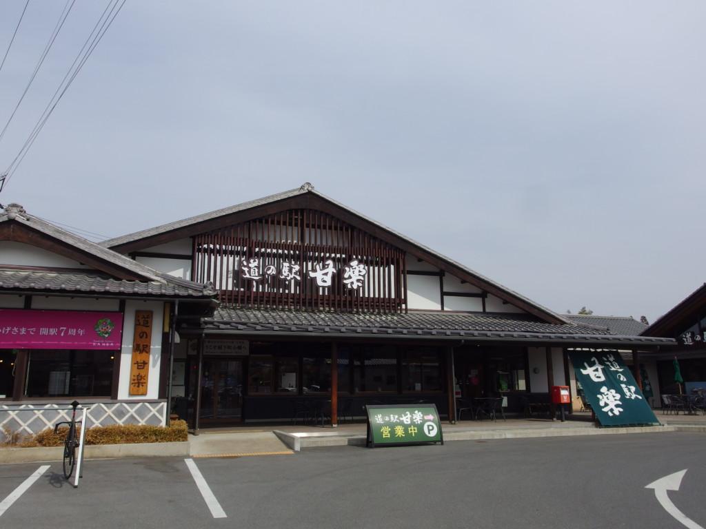 群馬県道の駅甘楽