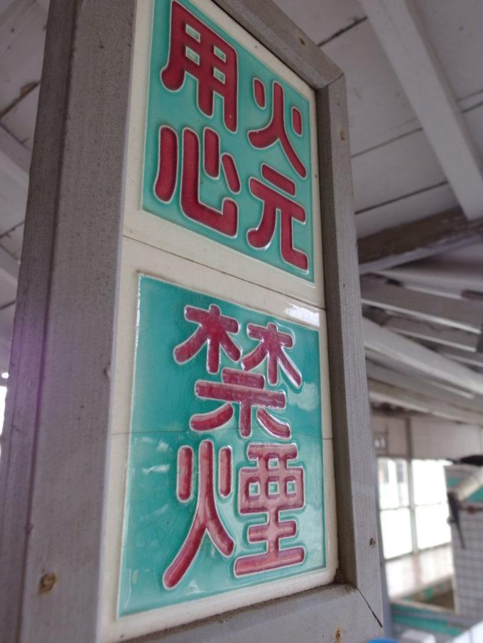 富岡製糸場柱に掲げられた火元用心と禁煙の美しいタイル