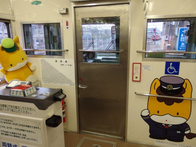 上信電鉄ぐんまちゃん列車車内に飾られた大きなぬいぐるみと駅員さんぐんまちゃんイラスト