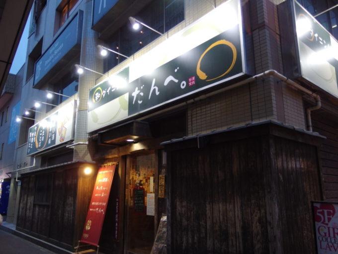 高崎駅前郷土料理居酒屋和ダイニングだんべ。