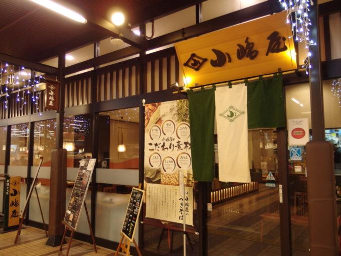 越後湯沢駅がんぎどおりへぎそば小嶋屋