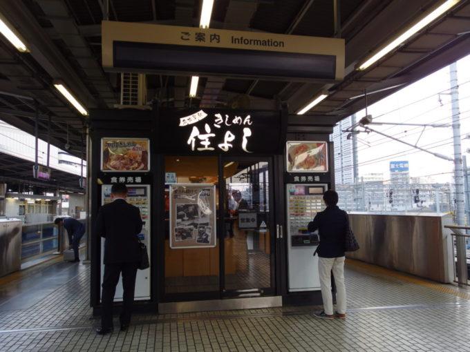 名古屋駅新幹線上りホームきしめん住よし