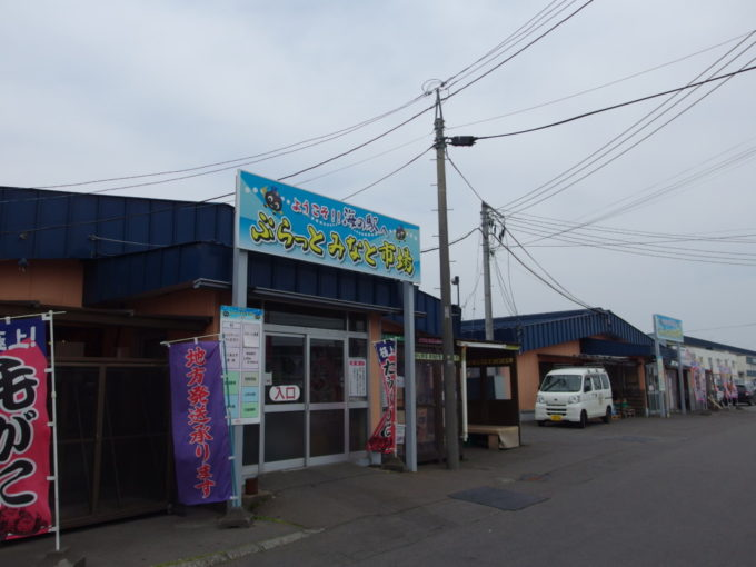 苫小牧海の駅ぷらっとみなと市場