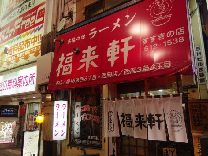 札幌ラーメン福来軒すすきの店
