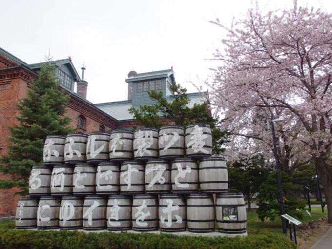 サッポロビール園「麦とホツプを製すればビイルといふ酒になる」の樽と満開の桜