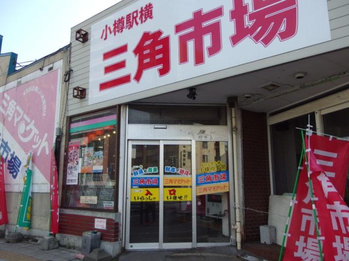 小樽駅すぐそばにある三角市場