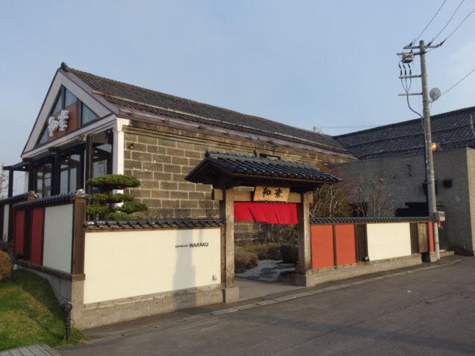 小樽運河の先に位置する回転寿し和楽小樽店