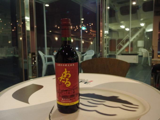 小樽駅前のドンキホーテで仕入れた小樽市内限定販売のおたるワイン