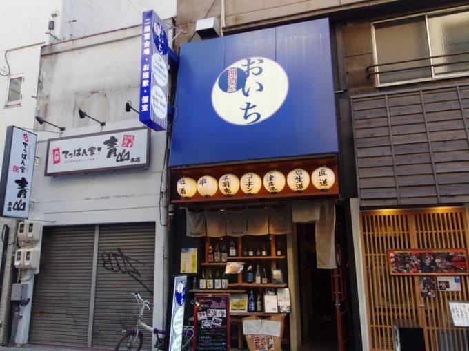 岡山駅近くの繁華街に位置する居酒屋おいち
