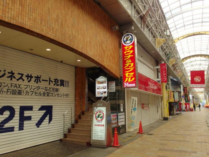 岡山駅前の商店街に位置するサウナ&カプセルホテルハリウッド
