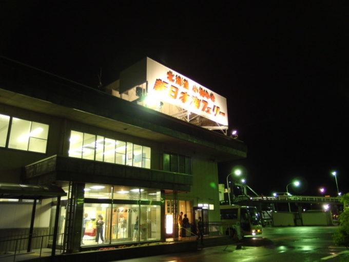 夜闇に浮かぶ舞鶴港フェリーターミナル