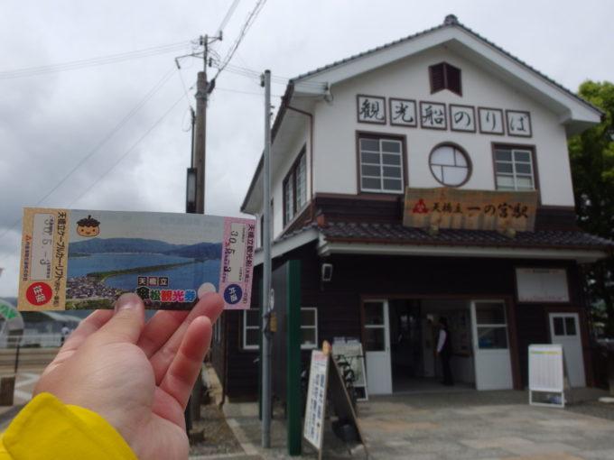 日本三景天橋立丹後海陸交通一の宮駅で傘松観光券1100円券を購入