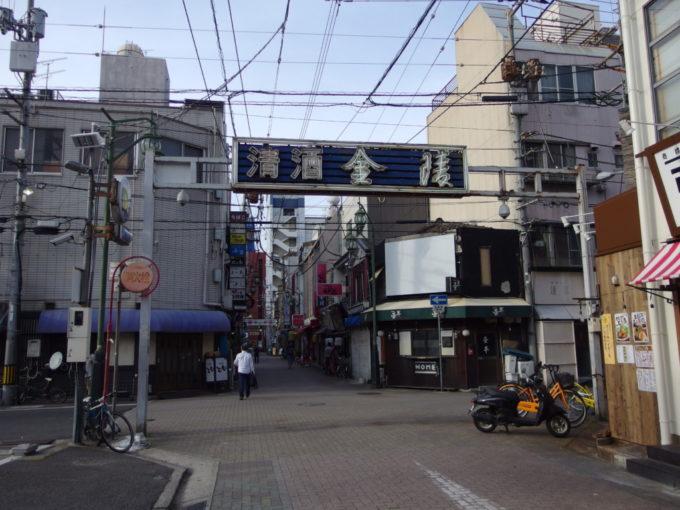 高松の飲み屋街に聳える清酒金陵の看板