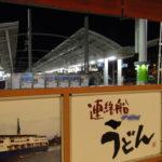 高松駅の頭端式ホームの屋台で食べる連絡船うどん