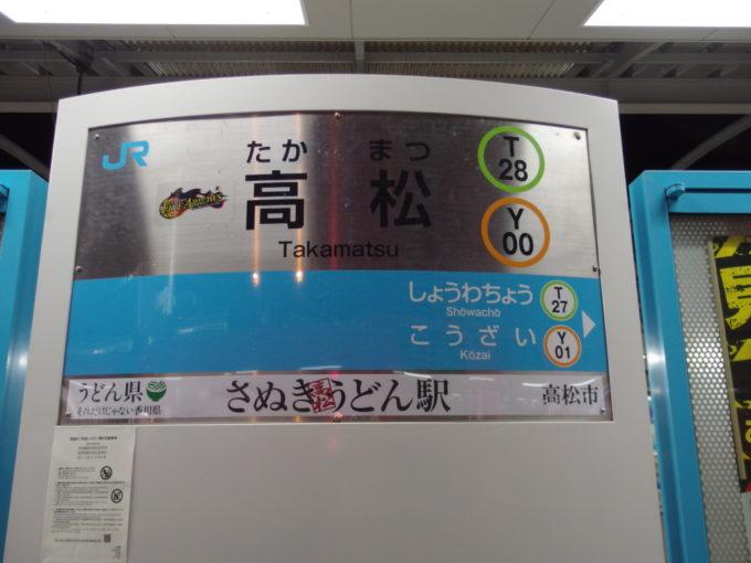 さぬきうどん駅の文字が輝く高松の駅名標
