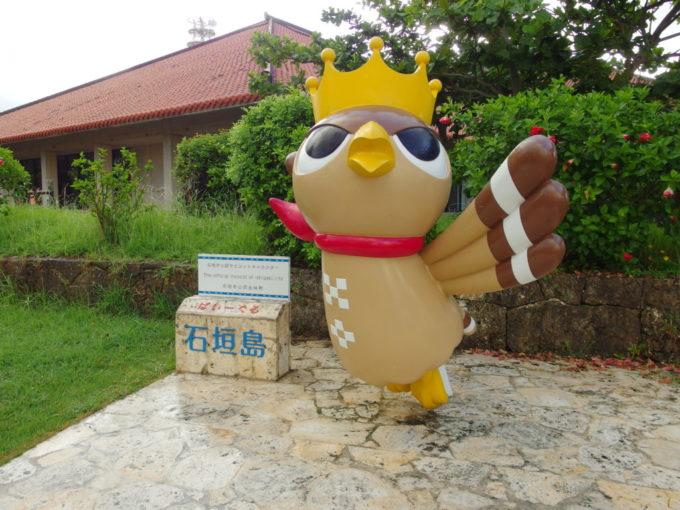 石垣島のマスコットぱいーぐるの像