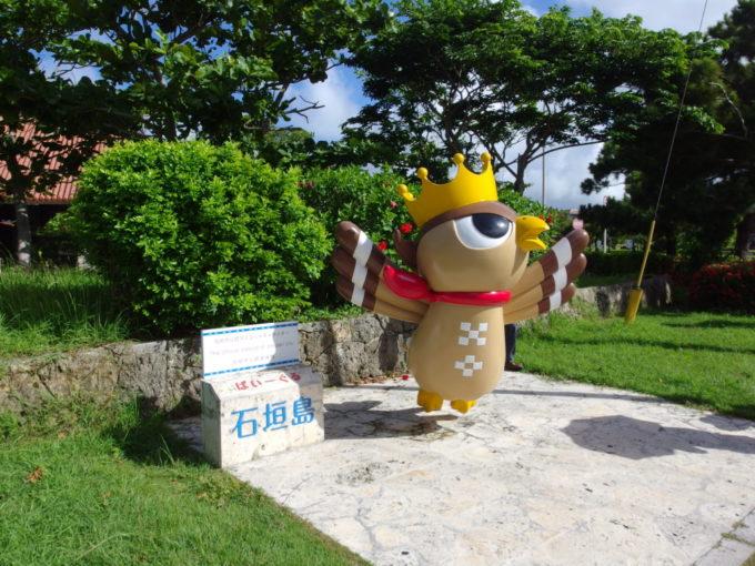 夏の石垣島朝日を浴びて羽ばたくぱいーぐる