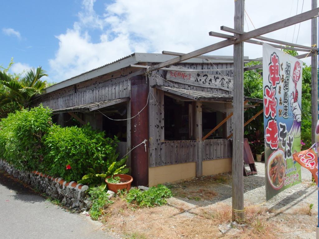 石垣島真栄里マックスバリュ裏手のふるさと食堂
