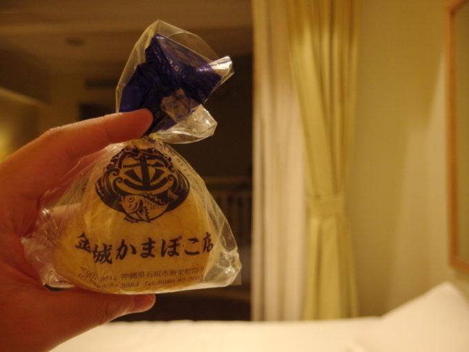 石垣島ホテルイーストチャイナシー泡盛のお供にマックスバリュで買った金城かまぼこ店のじゅーしーかまぼこ