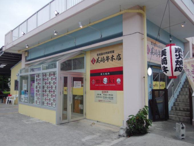 石垣島の肉問屋美崎牛本店に併設された炭火焼肉misaki