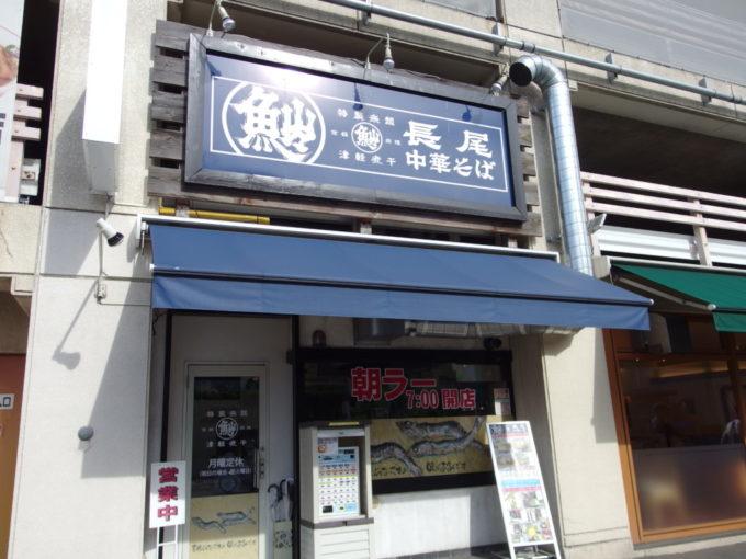 朝ラーのできる長尾中華そば青森駅前店
