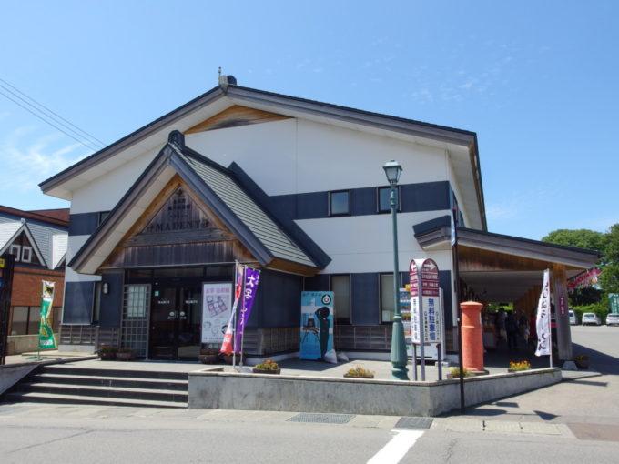 金木町観光物産館マディニー