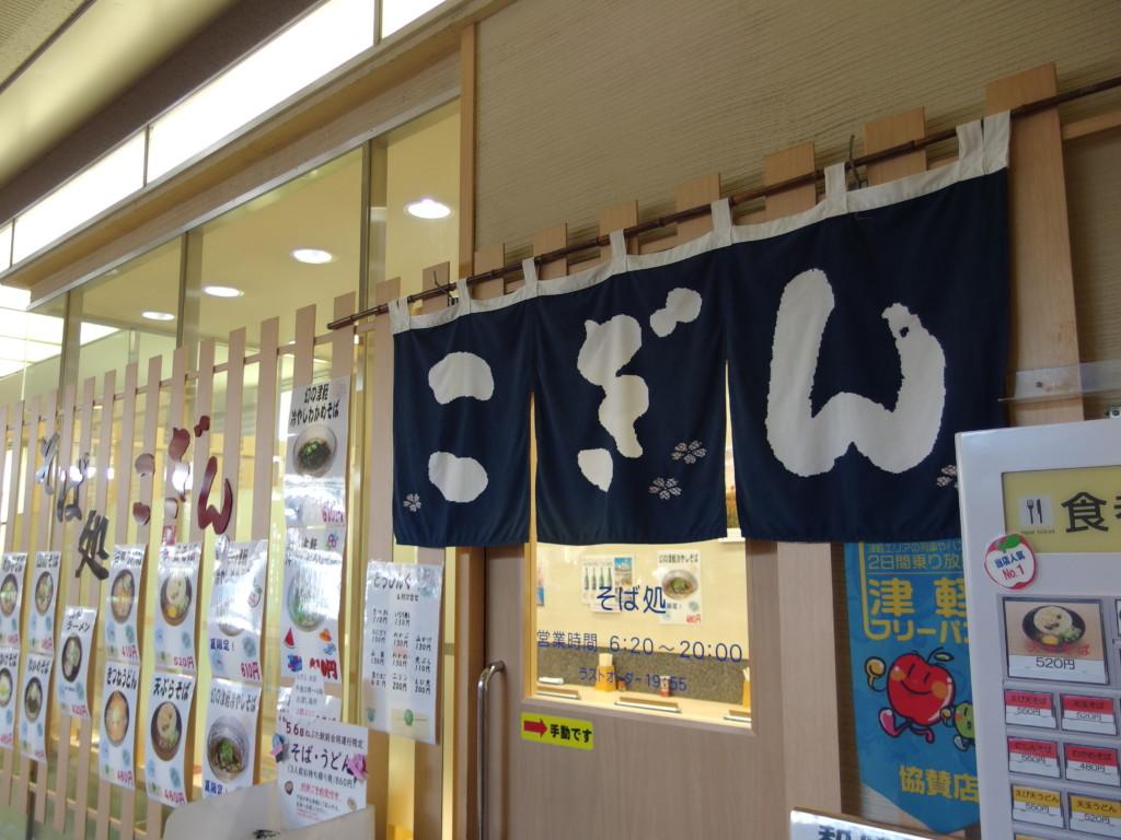 弘前駅構内駅そばこぎん
