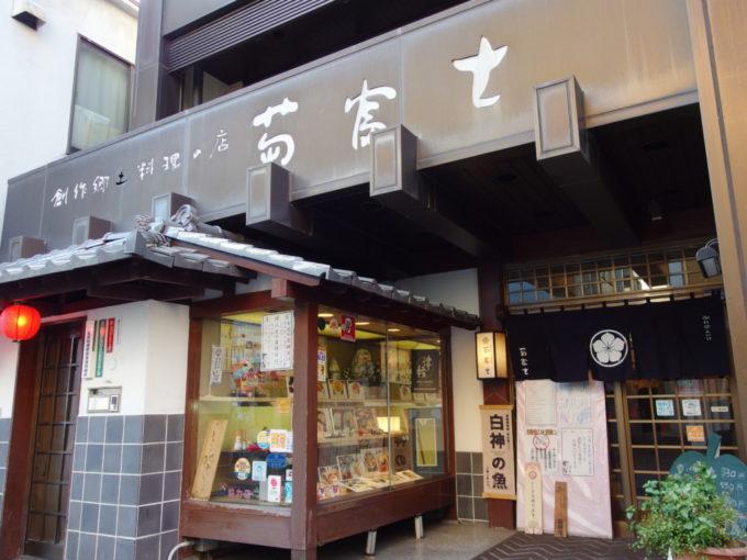 弘前創作郷土料理の店菊富士