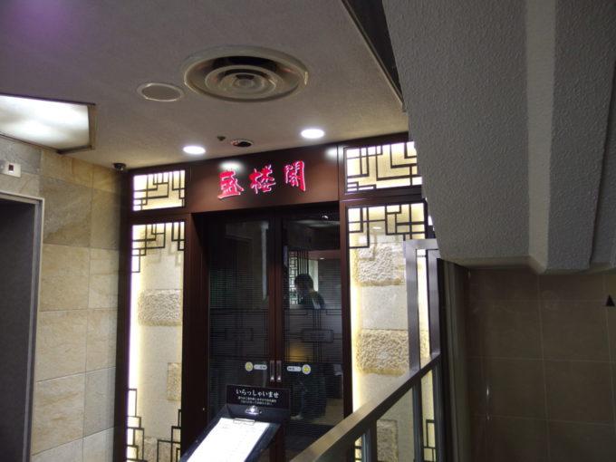 盛岡駅前に位置する盛楼閣