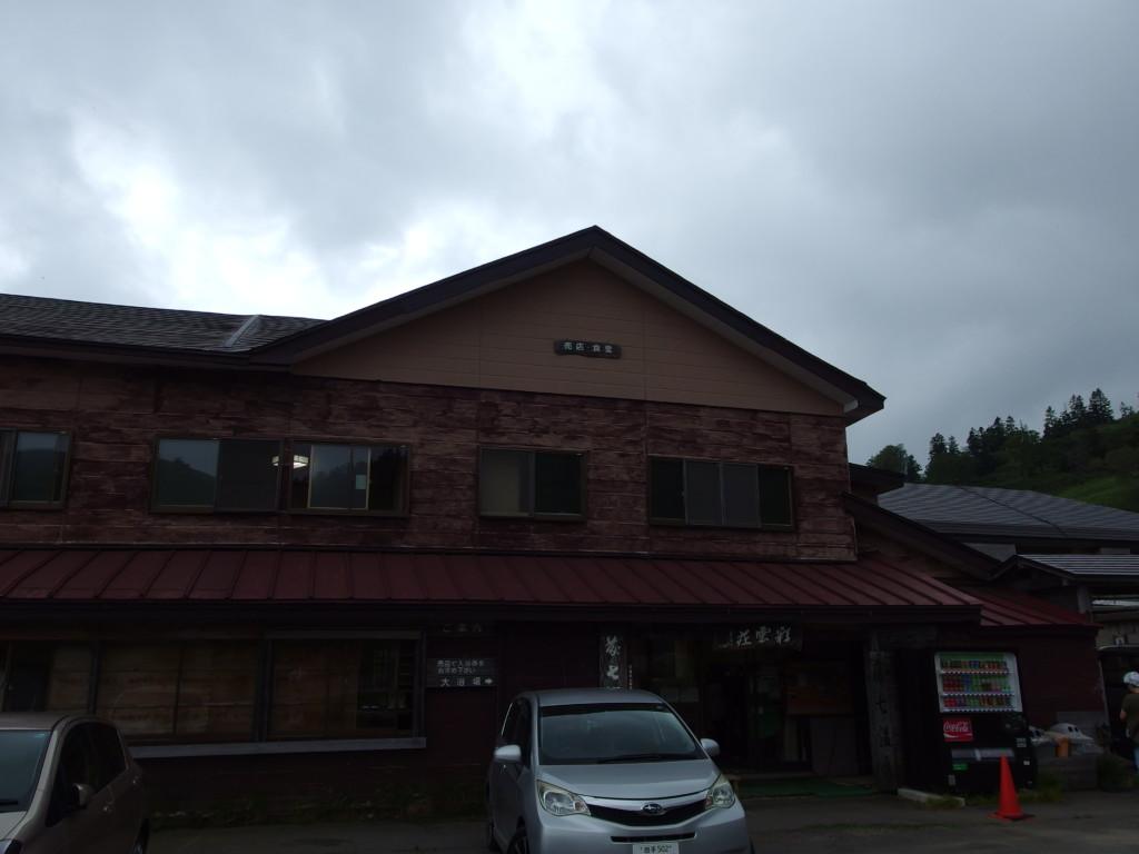 標高1400m東北地方最高地点の秘湯藤七温泉彩雲荘