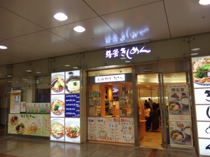 JR名古屋駅コンコースにある驛釜きしめん