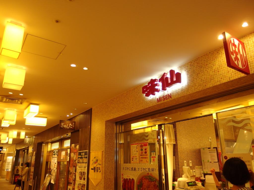 台湾ラーメン元祖味仙大名古屋ビルヂング店