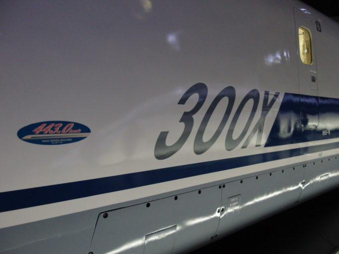 リニア・鉄道館当時日本最速記録である443.0km/hを樹立した300X
