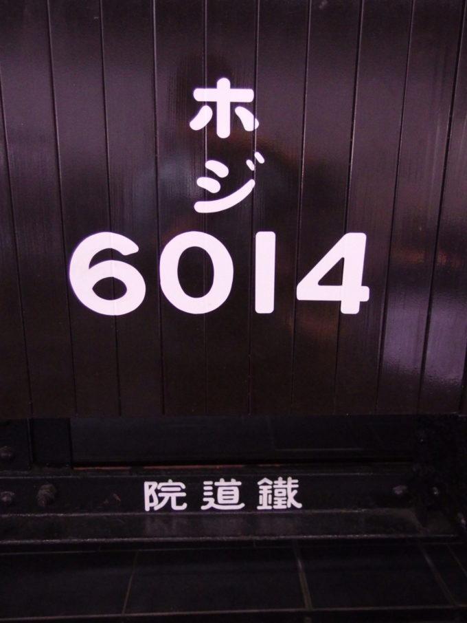 リニア・鉄道館ホジ6014の文字が輝く板張りの車体